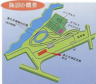 津久井湖レークテニス 津久井湖レークテニス